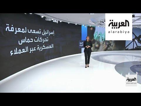 العربية الليلة  حقيبة عميل.. وثائق وكومبيوتر وهيبة حماس  - نشر قبل 6 ساعة