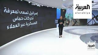العربية الليلة | حقيبة عميل.. وثائق وكومبيوتر وهيبة حماس