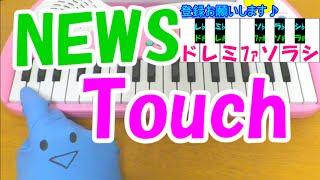 ニッセンCM曲NEWSの【Touch】が簡単ドレミ表示で誰でも弾ける1本指ピア...