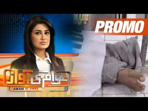 Qatal Ki Wardat   Awam Ki Awaz   SAMAA TV   Promo   07 Jan 2017