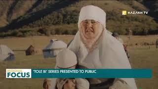 Вниманию общественности представлен сериал «Толе би»