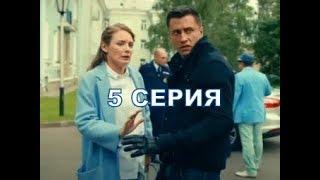 Сериал Мажор-3 сезон описание 5 серии, содержание серии и анонс, дата выхода