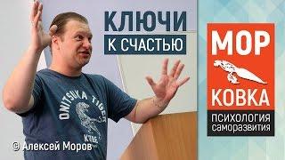 Алексей Моров - Ключи к счастью