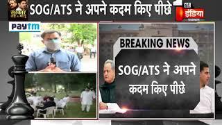 विधायकों की खरीद फरोख्त से जुड़ा प्रकरण, SOG-ATS ने अपने कदम किए पीछे | Rajasthan Political Crisis