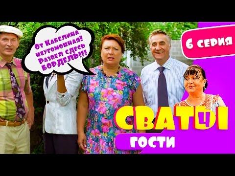 Сериал Сваты 4 й сезон 2 я серия  комедия смотреть онлайн Домик в деревне Кучугуры HD