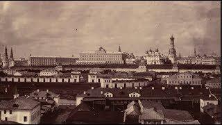 Смотреть видео Москва и Санкт-Петербург: 1856 / Moscow and  St.Petersburg: 1856 онлайн
