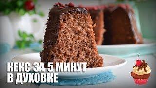Кекс за 5 минут в духовке — видео рецепт