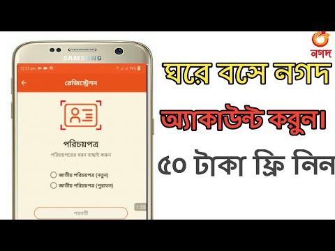 Nagad Rregistrar Bonus | How To Create Nagad Account | Nagad App |
