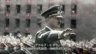大日本帝国 ドイツ イタリア 枢軸国の敗戦 ....パリは燃えているか
