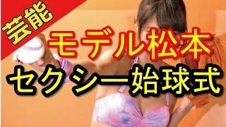三愛水着楽園イメージガールの松元絵里花(20)が、人生初のファーストピッチを務めた。
