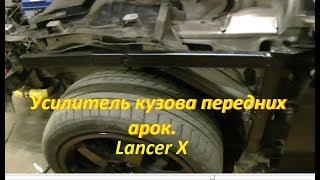 Усилитель кузова передних арок Lancer X.