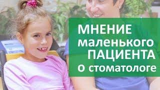 Детская стоматология в Москве. 🥕  О детской стоматологии в Москве отзыв юного пациента.(, 2017-09-26T14:17:53.000Z)