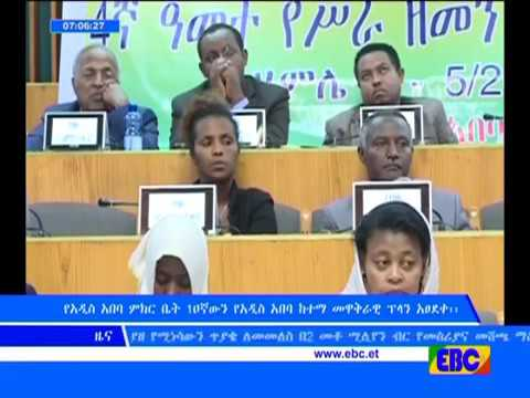 Breaking News: Ethiopian  News July 13, 2017