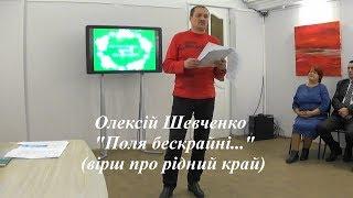 """Олексій Шевченко """"Поля бескрайні... (вірш про рідний край)"""
