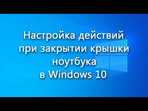 Как настроить реакцию при закрытии крышки ноутбука в Windows 10
