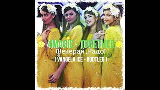 4Magic - Together ( Vecherai , Rado / Вечерай , Радо)( VANGELA ICE - Bootleg)