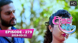 Ahas Maliga | Episode 279 | 2019-03-11 Thumbnail