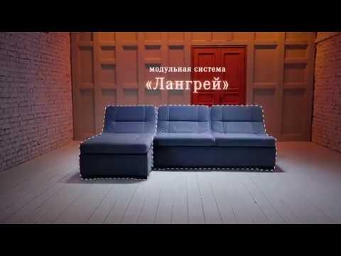 Диван Удача, фабрика Диванофф - YouTube