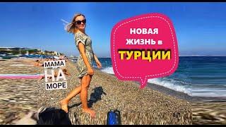 Летим в Турцию - ЖИТЬ! перелет и наши планы