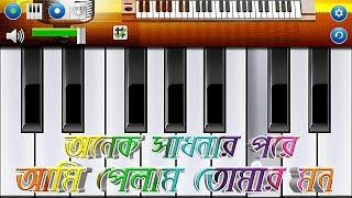 Download Onek Shadhonar Pore Ami Pelam Tomar Mon   Mobile Piano Bangla Tutorial MP3 song and Music Video
