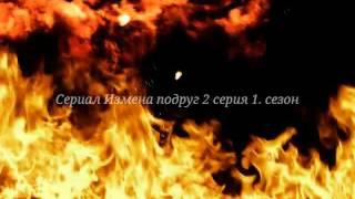 Сериал Измена подруг 1 сезон 2 серия