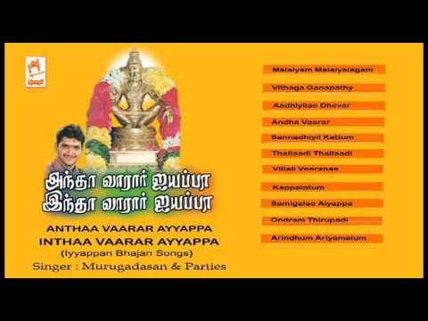 Antha varar ayyapa intha varar ayyapa -Tamil bajanai songs - Music Juke Box