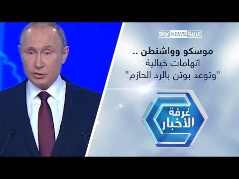 موسكو وواشنطن.. -اتهامات خيالية- وتوعد بوتن بالرد الحازم  - نشر قبل 3 ساعة