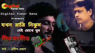 Jakhan Ratri Nijhum l Geet Sangeet l Bengali Movie Song l Kumar Sanu l Singer Pradip Mandal l