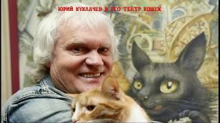 Юрий Куклачев и его театр кошек.