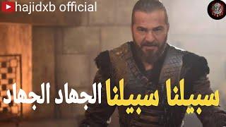 Sabiluna Sabiluna | Al Jihad Al Jihad | Urdu Nazam | Urdu Tarana | Ertugrul Ghazi Fighting Scene |