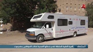 العربة الطبية المتنقلة تقدم خدماتها الصحية لمئات المواطنين بحضرموت