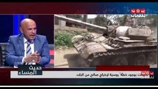 التقارب الروسي السعودي واثره على القضية اليمنية  |د.عادل المسني و د.محمد آل زلفة | حديث المساء