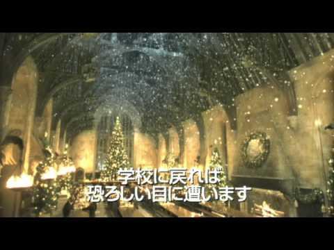 ハリー・ポッターと秘密の部屋 予告編