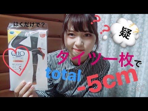 【衝撃】タイツ一枚で脚やせ−5cmする方法!?!?