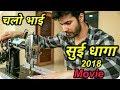 Sui Dhaaga First Look:- Varun Dhawan    Anushka Sharma    Movie 2018    Made in India