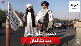 راية طالبان على معبر طورخم الحدودي بين باكستان وأفغانستان