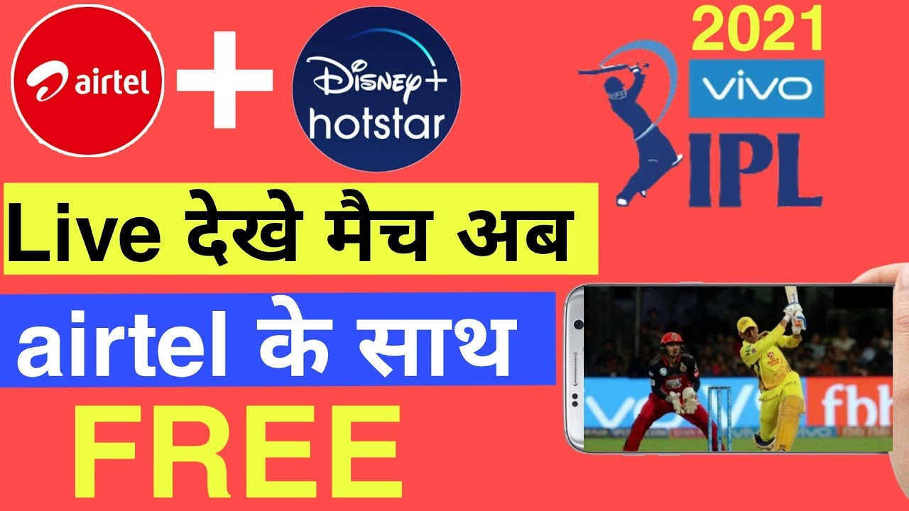 airtel ipl recharge pack 2021 | airtel hotstar plus Disney subscription free airtel recharge plan