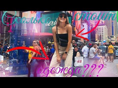 Сколько стоит одежда Кати Адушкиной??? // Adushkina Fan