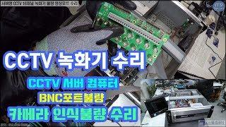 컴퓨터수리-CCTV DVR 녹화기 IDIS 16채널 P…