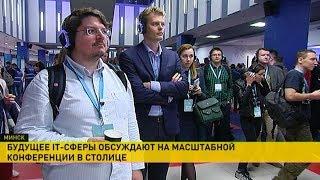 Будущее IT-сферы – на масштабной конференции в Минске