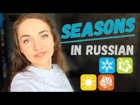 Learn Russian.Seasons in Russian