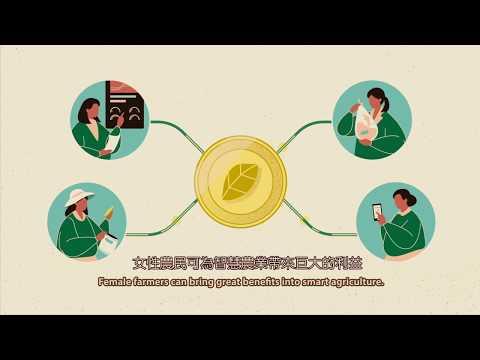 「智慧科技 閃耀女農」(英文發音,中英字幕)