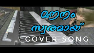 Mounam Swaramayi lyrics l malayalam ringtones flute l malayalam melody songs list  l Keyboard Cover