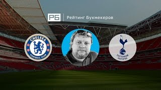 Прогноз Алексея Андронова: «Челси» – «Тоттенхэм»