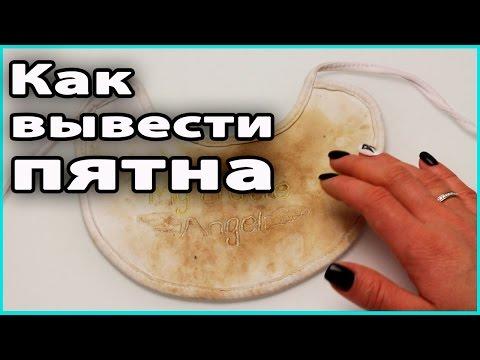 ❓КАК ВЫВЕСТИ ПЯТНА в домашних условиях | Совместный проект Золушка 💜 LilyBoiko