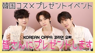 【韓国コスメイベント】皆さんに韓国コスメセットをプレゼントします  Korean Cosmetics Gift Event