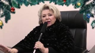 Татьяна Тарасова. Новогодние поздравления