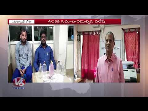 GHMC Town Planning Employee Caught Red Handed To ACB While Taking Bribe | Hyderabad | V6 News