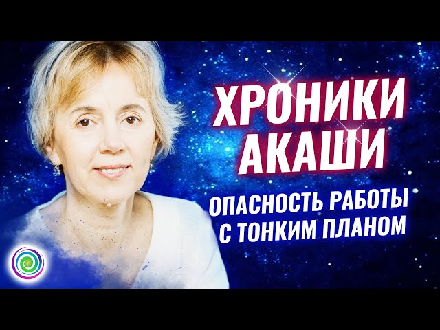 Хроники Акаши. Опасность работы с тонким планом – Ирина Грандлер