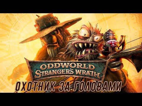 Oddworld: Stranger's Wrath - Охотник за головами (ios)